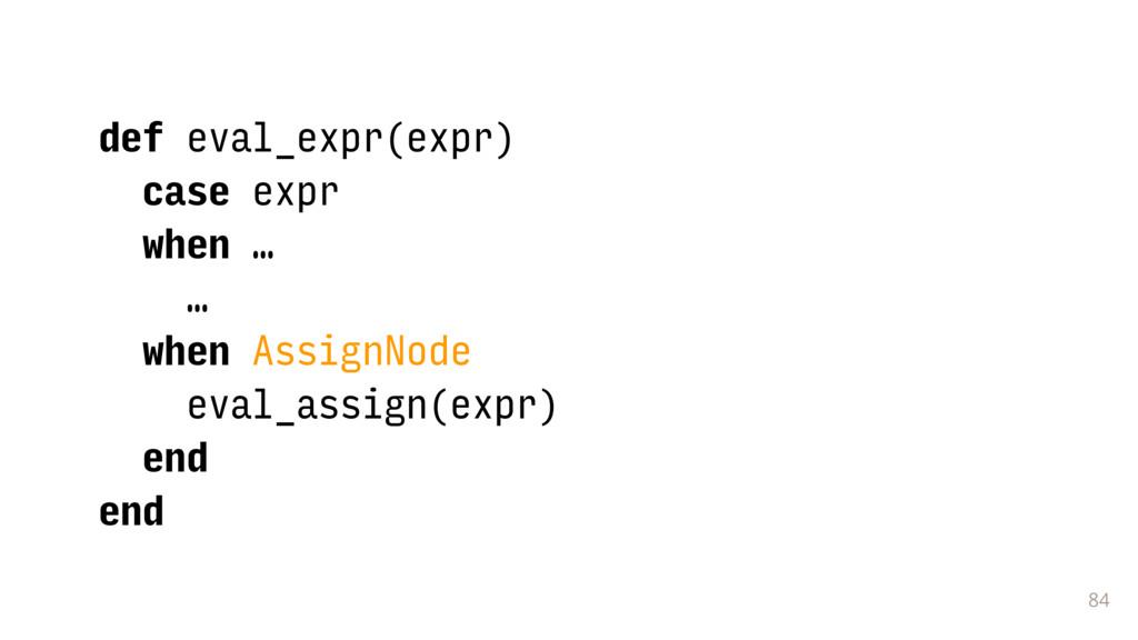 84 def eval_expr(expr) case expr when … … when ...