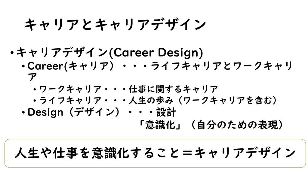 キャリアとキャリアデザイン •キャリアデザイン(Career Design) • Career...