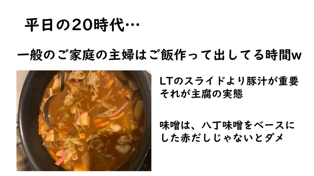 平日の20時代… 一般のご家庭の主婦はご飯作って出してる時間w LTのスライドより豚汁が重要 ...