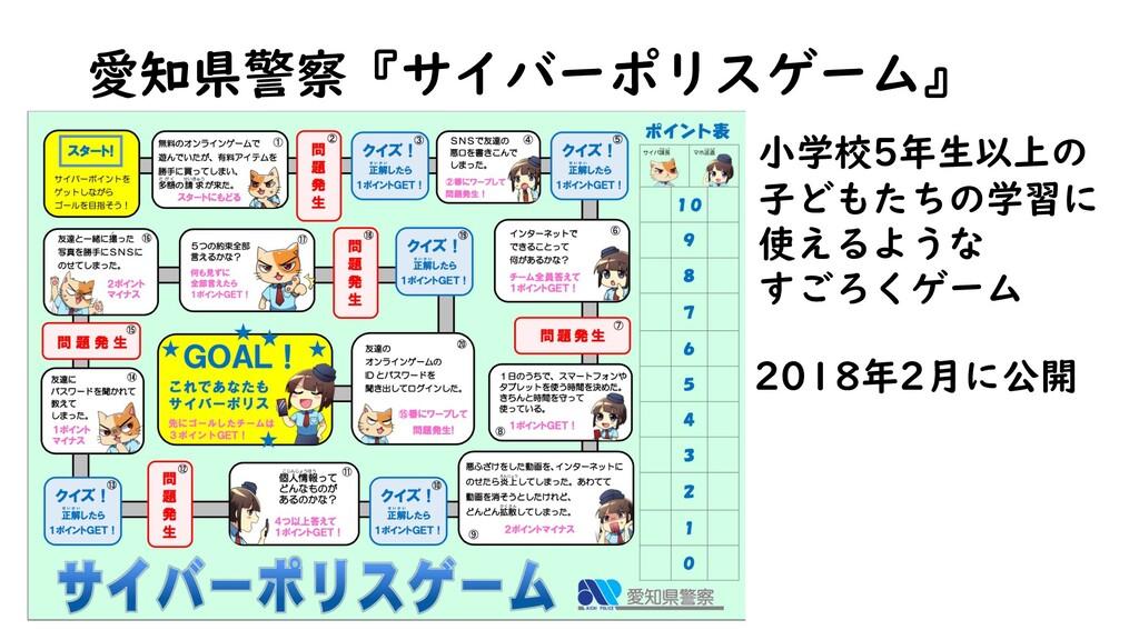 愛知県警察『サイバーポリスゲーム』 小学校5年生以上の 子どもたちの学習に 使えるような すご...
