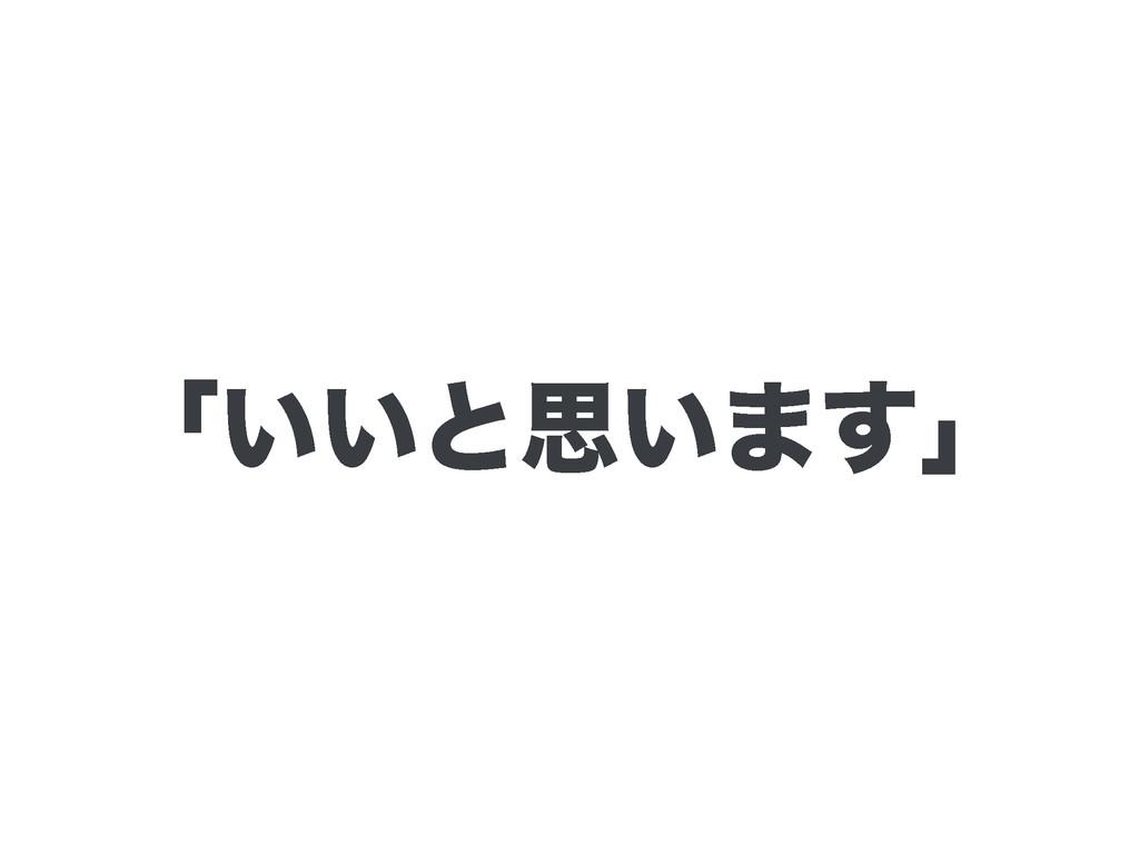 ʮ͍͍ͱࢥ͍·͢ʯ