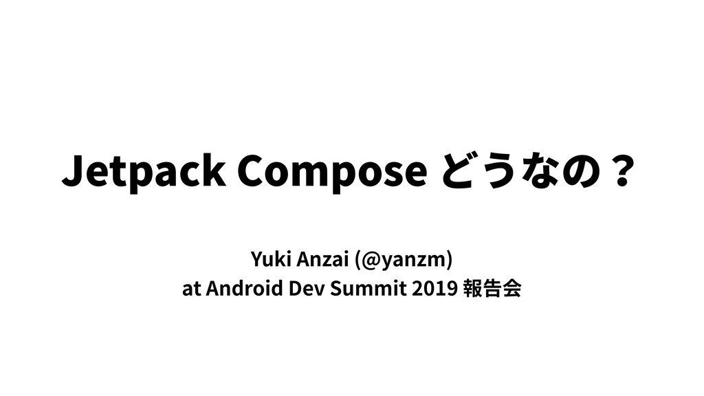 Jetpack Compose どうなの? Yuki Anzai (@yanzm) at An...