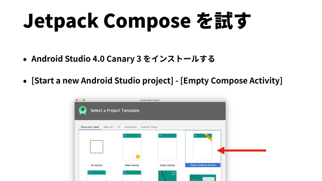 Jetpack Compose を試す • Android Studio 4.0 Canary...