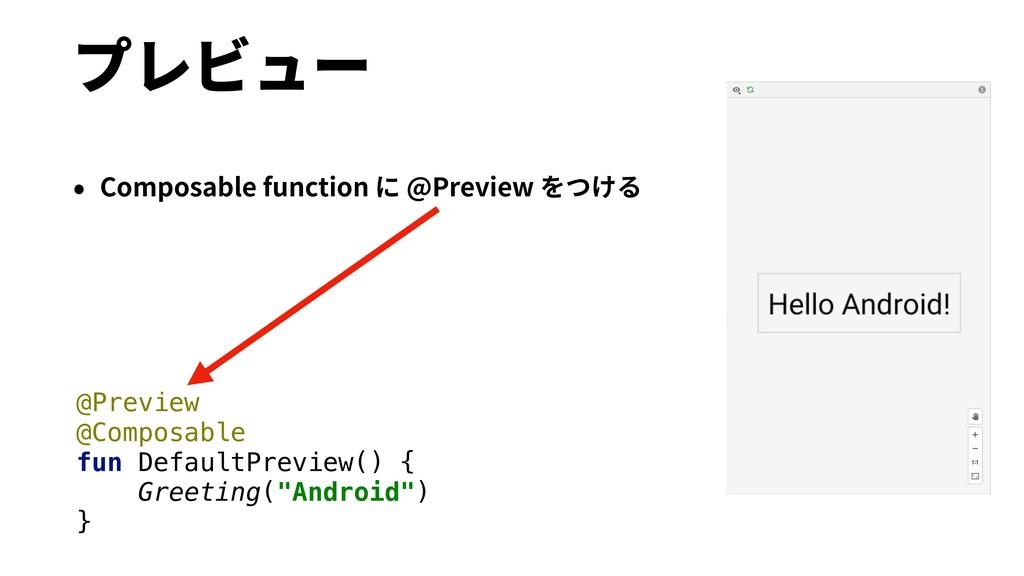 プレビュー • Composable function に @Preview をつける @Pr...
