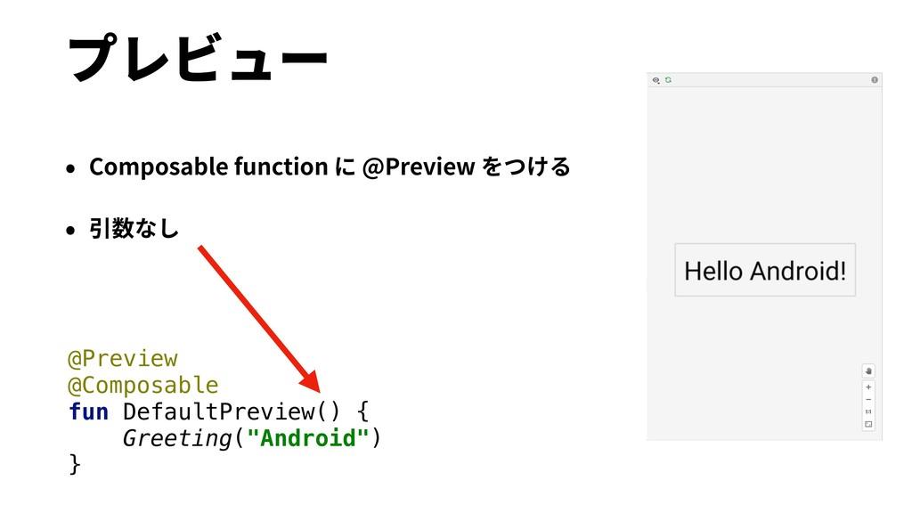プレビュー • Composable function に @Preview をつける • 引...