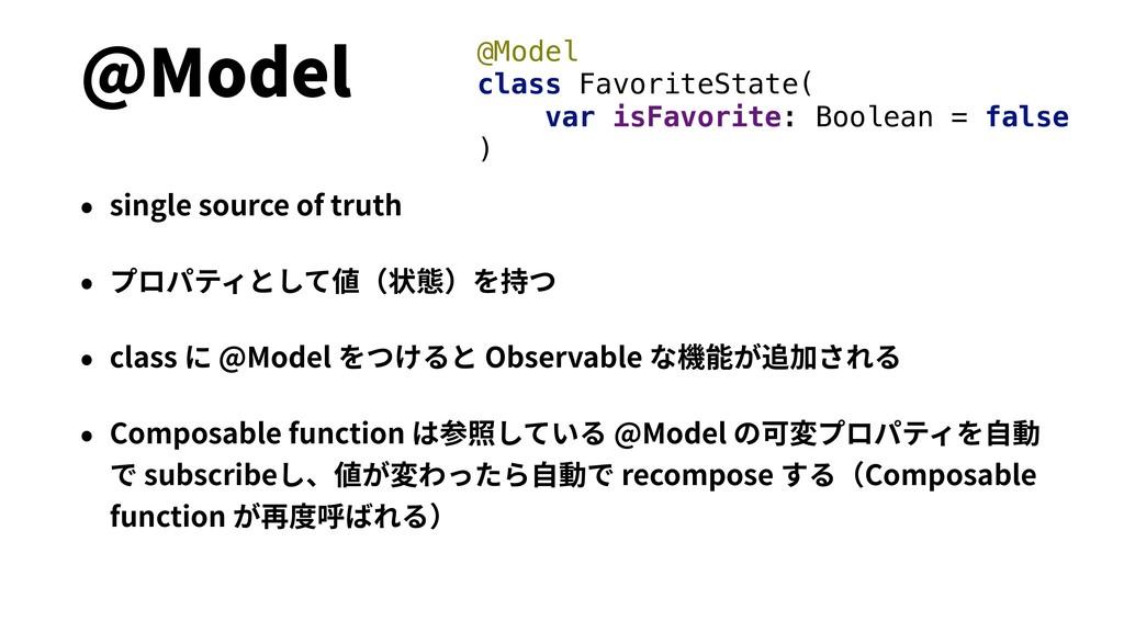 @Model • single source of truth • プロパティとして値(状態)...