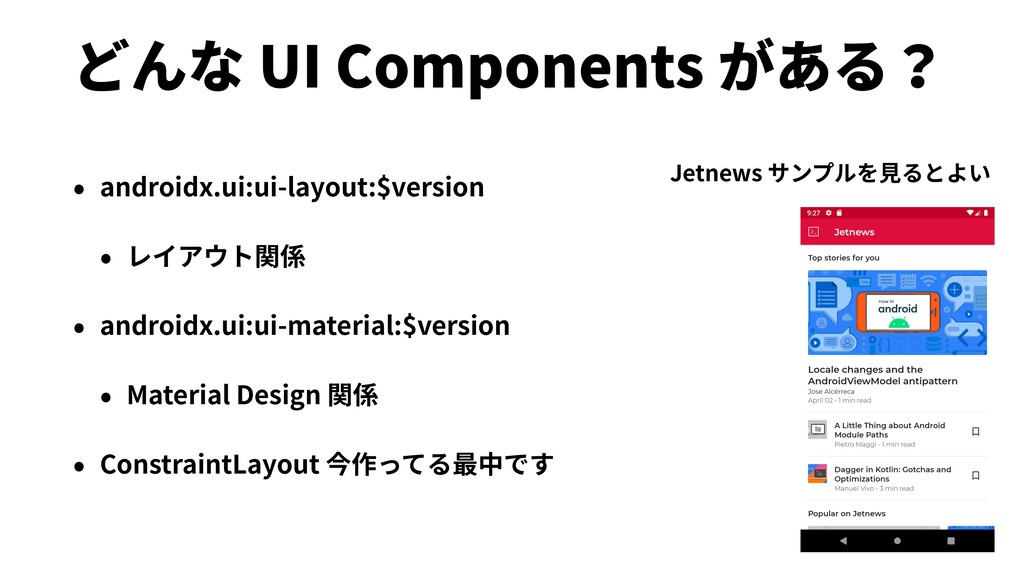 どんな UI Components がある? • androidx.ui:ui-layout:...