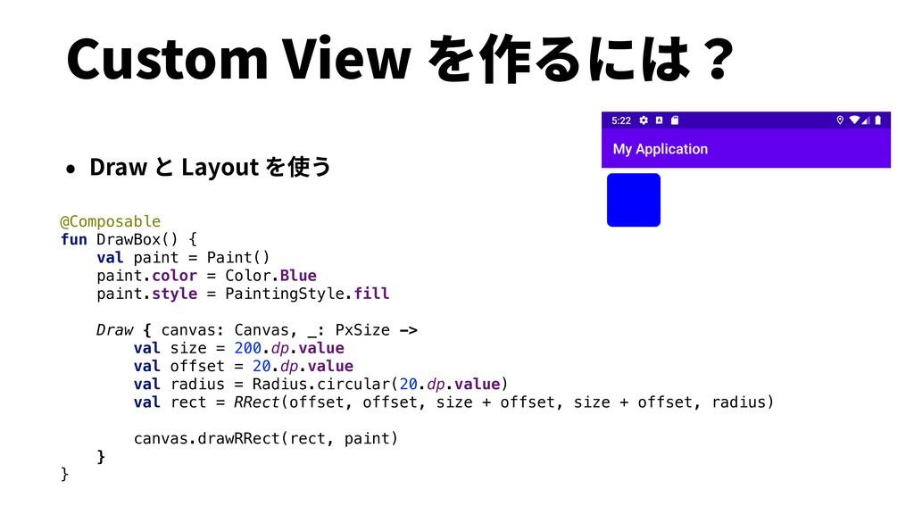 Custom View を作るには? • Draw と Layout を使う @Composa...