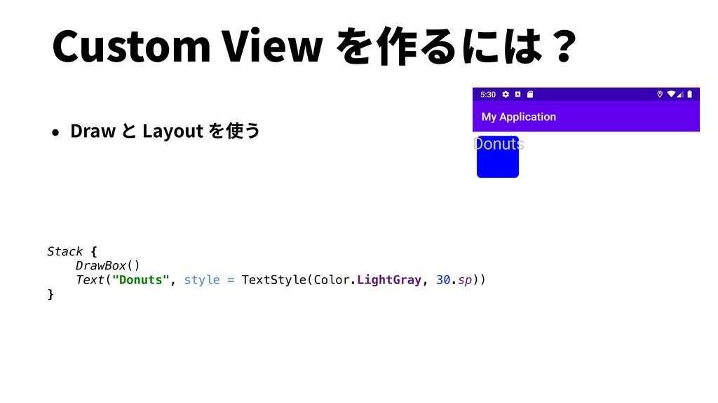 Custom View を作るには? • Draw と Layout を使う Stack { ...