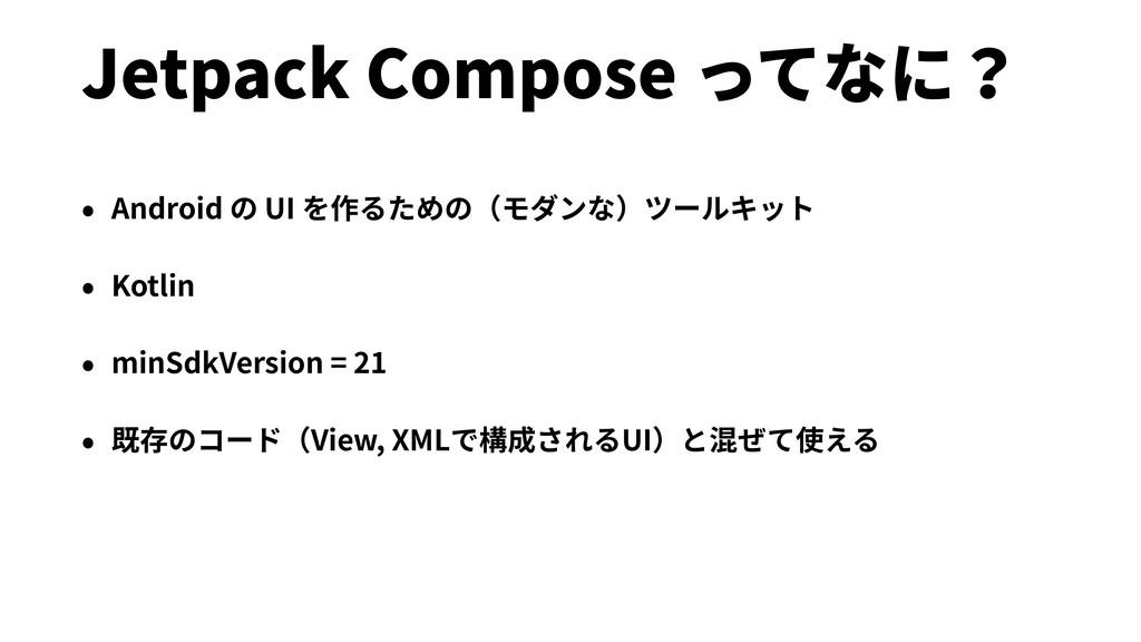 Jetpack Compose ってなに? • Android の UI を作るための(モダン...