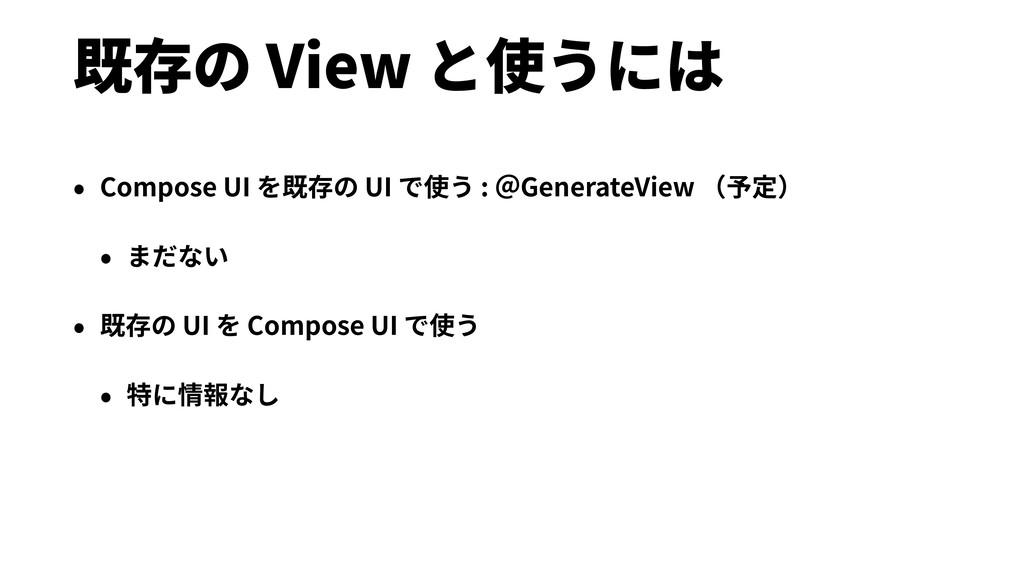 既存の View と使うには • Compose UI を既存の UI で使う : @Gene...