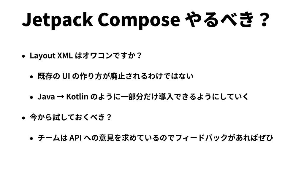 Jetpack Compose やるべき? • Layout XML はオワコンですか? • ...