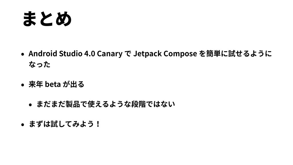 まとめ • Android Studio 4.0 Canary で Jetpack Compo...