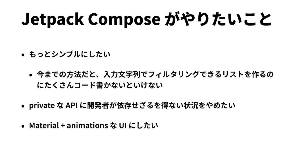 Jetpack Compose がやりたいこと • もっとシンプルにしたい • 今までの⽅法だ...