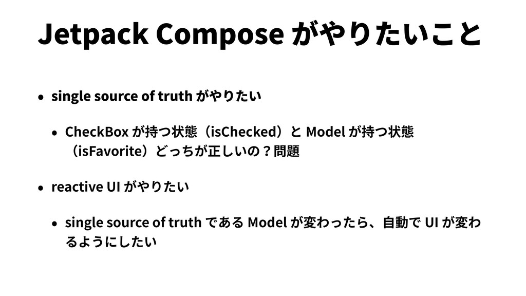 Jetpack Compose がやりたいこと • single source of trut...