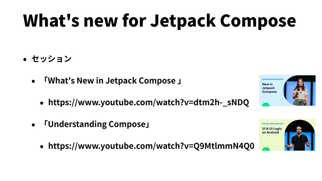 What's new for Jetpack Compose • セッション • 「What'...