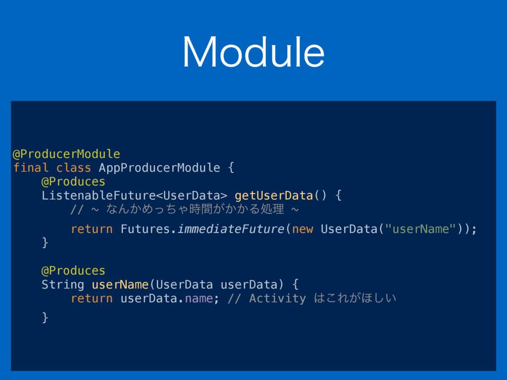 .PEVMF @ProducerModule final class AppProducer...