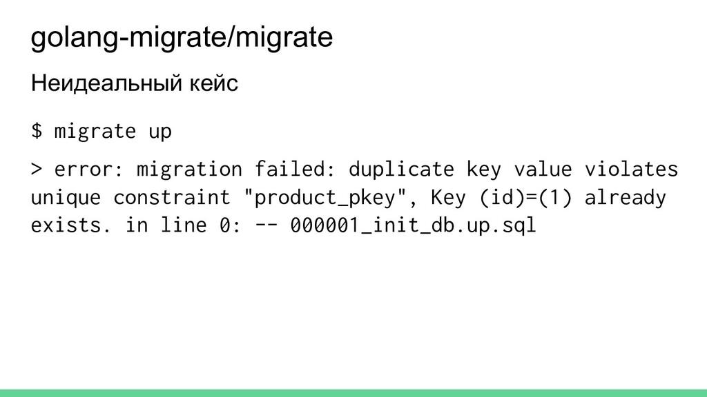 Неидеальный кейс $ migrate up > error: migratio...