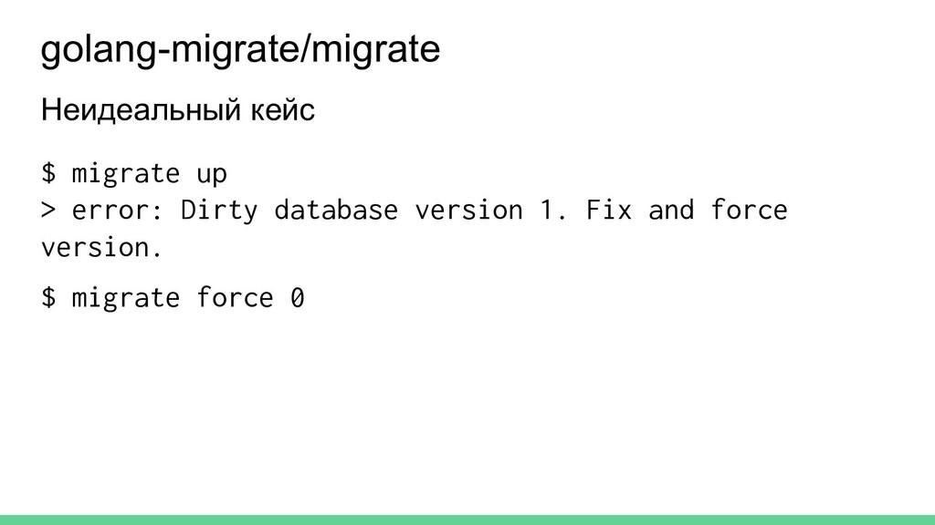 Неидеальный кейс $ migrate up > error: Dirty da...