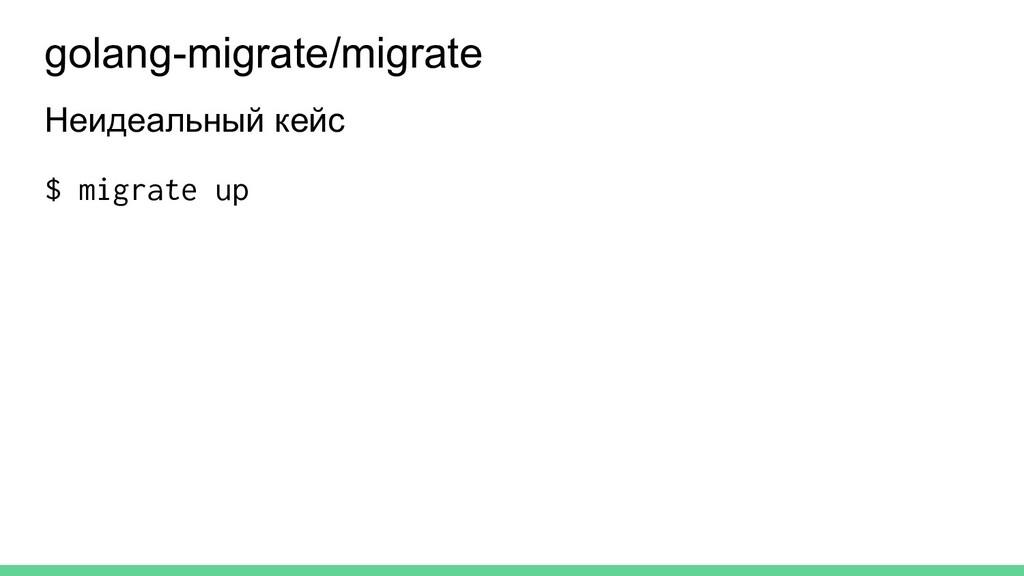 Неидеальный кейс $ migrate up golang-migrate/mi...