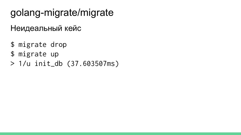 Неидеальный кейс $ migrate drop $ migrate up > ...