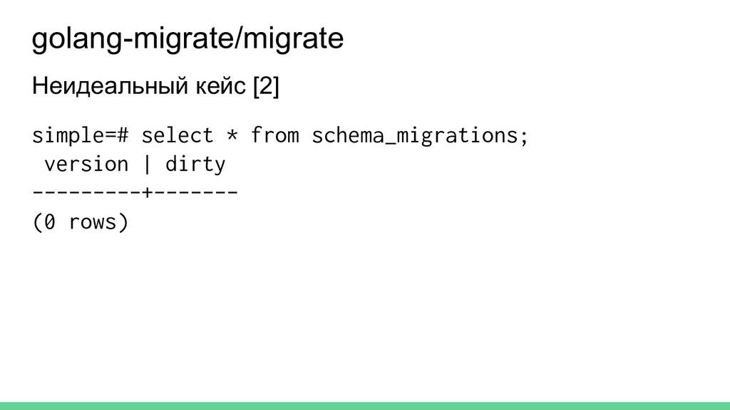 Неидеальный кейс [2] simple=# select * from sch...