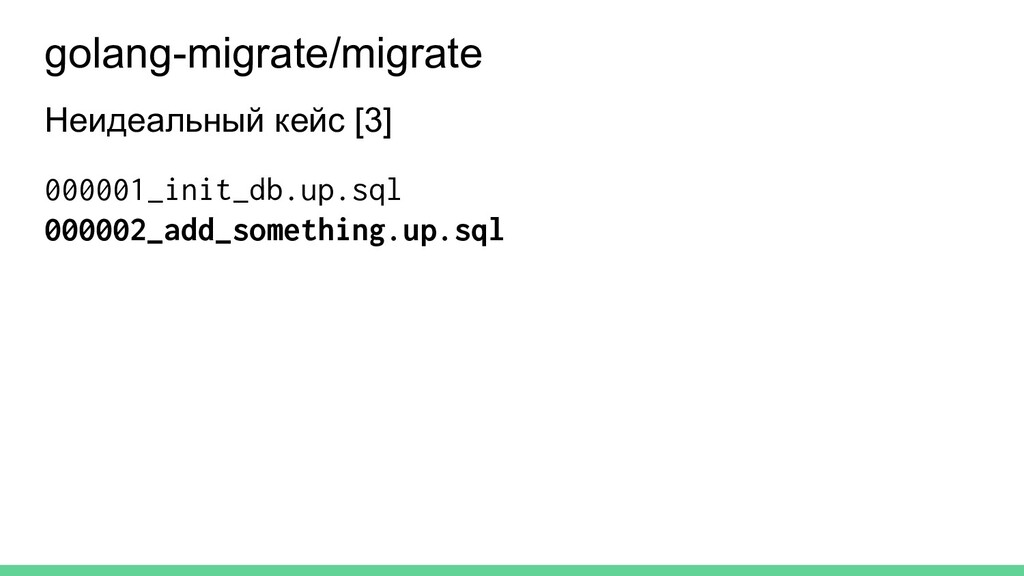 Неидеальный кейс [3] 000001_init_db.up.sql 0000...