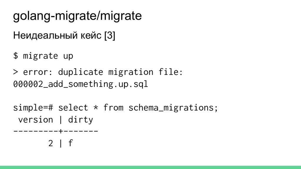 Неидеальный кейс [3] $ migrate up > error: dupl...