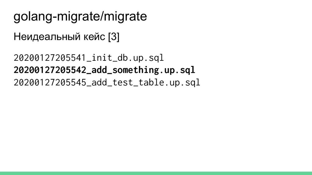 Неидеальный кейс [3] 20200127205541_init_db.up....