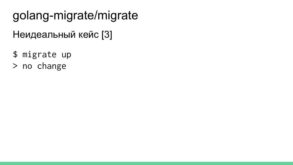 Неидеальный кейс [3] $ migrate up > no change g...