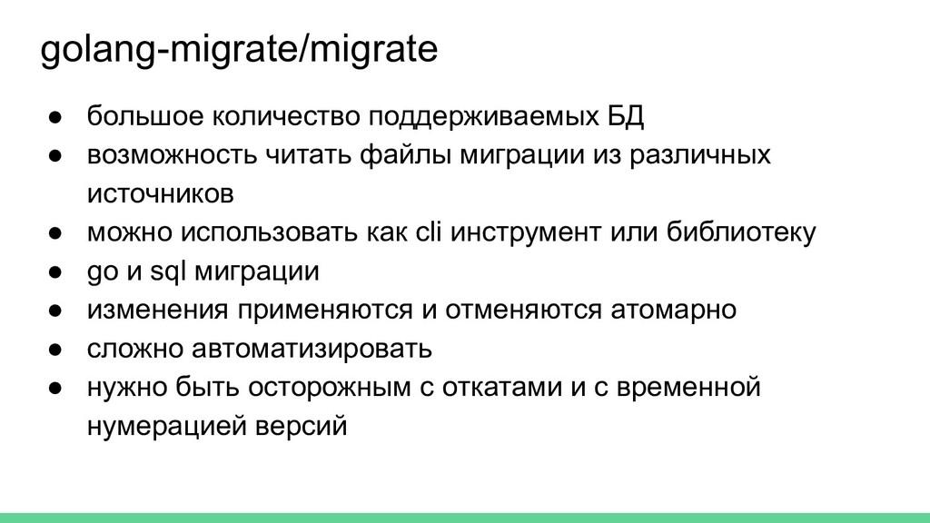 golang-migrate/migrate ● большое количество под...
