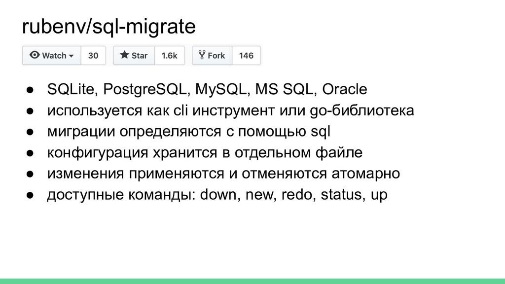 ● SQLite, PostgreSQL, MySQL, MS SQL, Oracle ● и...