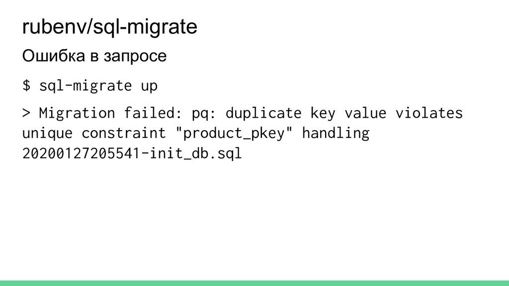 Ошибка в запросе $ sql-migrate up > Migration f...