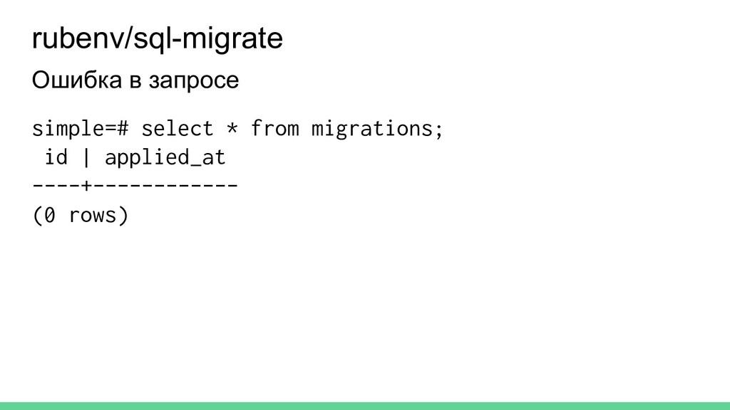 Ошибка в запросе simple=# select * from migrati...