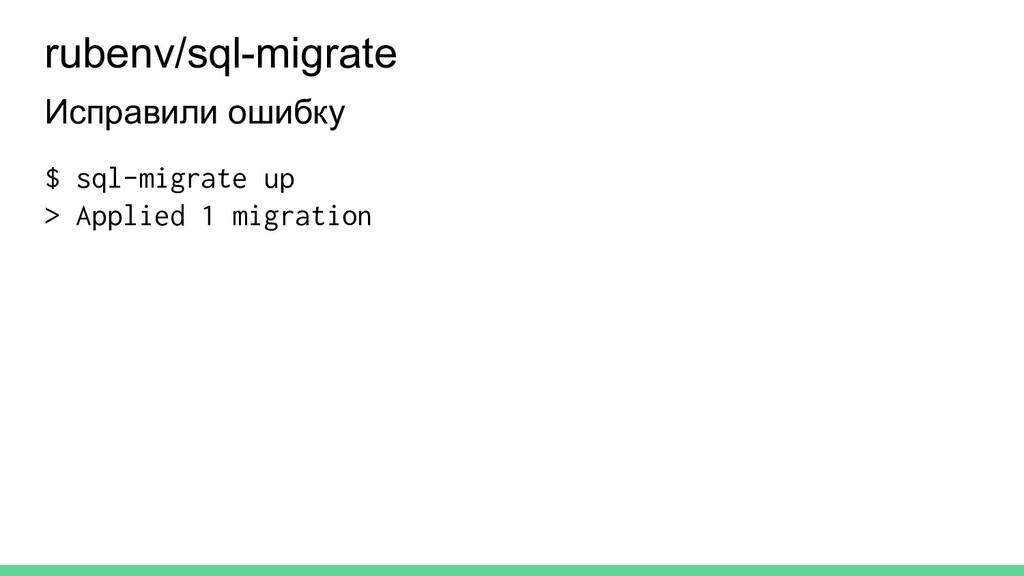 rubenv/sql-migrate Исправили ошибку $ sql-migra...