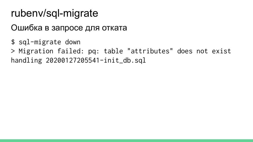 rubenv/sql-migrate Ошибка в запросе для отката ...