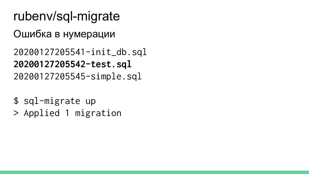 rubenv/sql-migrate Ошибка в нумерации 202001272...