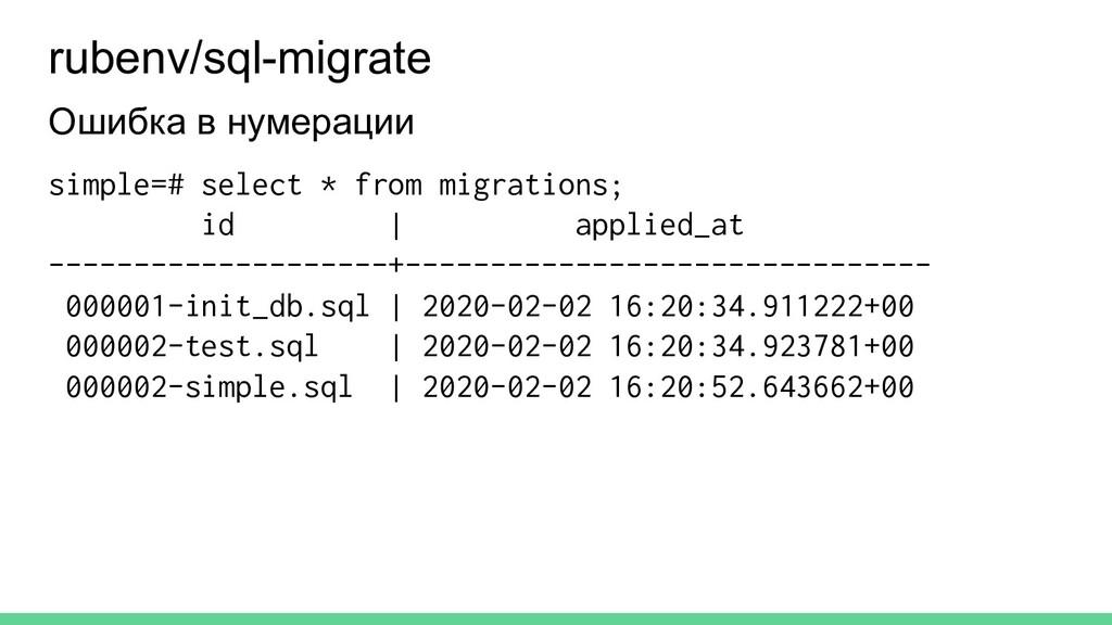 rubenv/sql-migrate Ошибка в нумерации simple=# ...