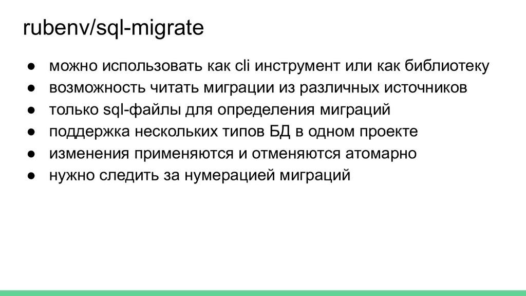 rubenv/sql-migrate ● можно использовать как cli...