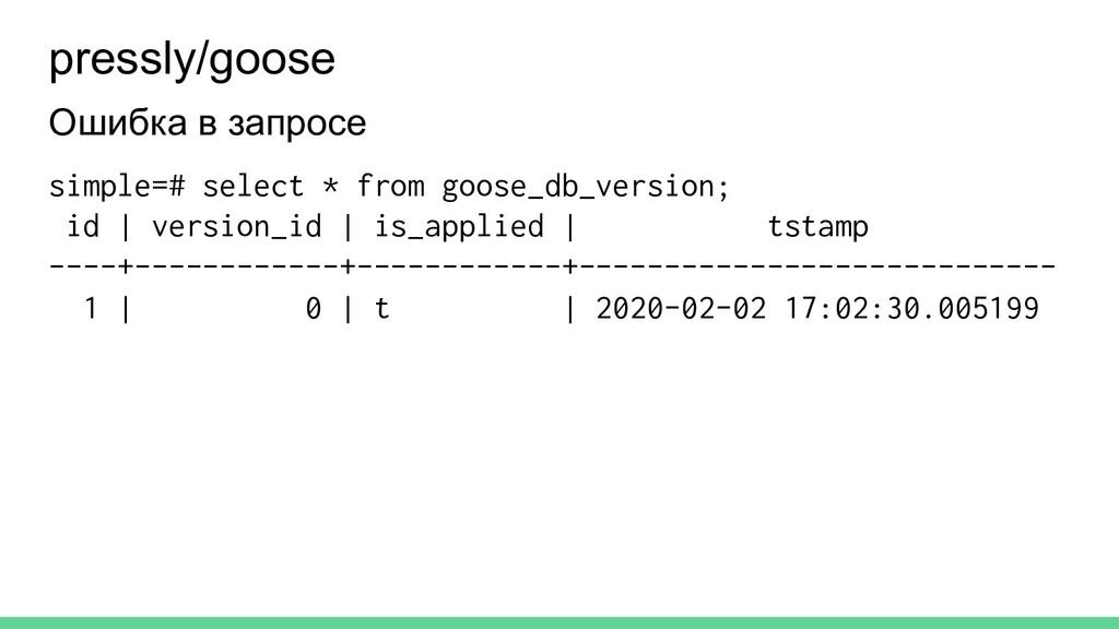 pressly/goose Ошибка в запросе simple=# select ...
