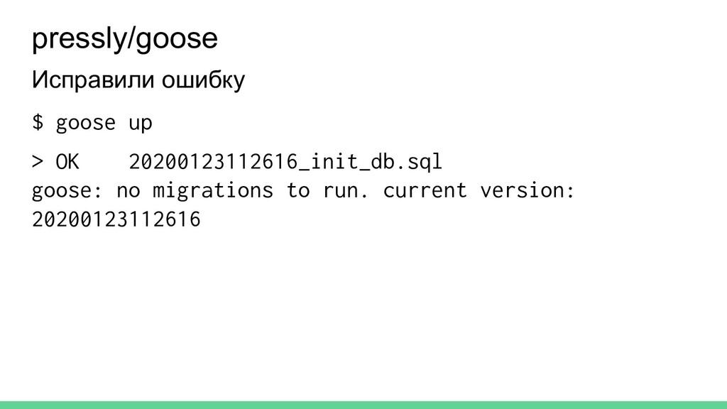 pressly/goose Исправили ошибку $ goose up > OK ...
