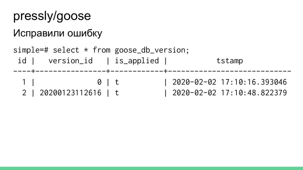 pressly/goose Исправили ошибку simple=# select ...