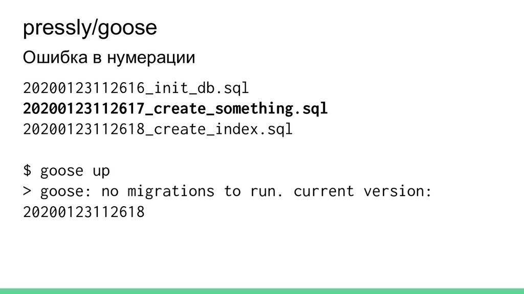 pressly/goose Ошибка в нумерации 20200123112616...