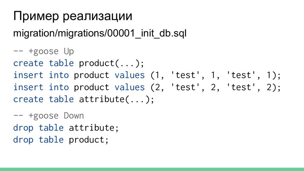 migration/migrations/00001_init_db.sql Пример р...