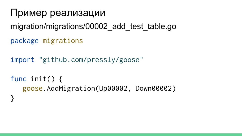 migration/migrations/00002_add_test_table.go Пр...