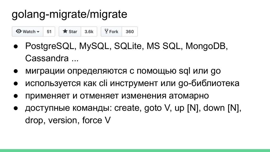 ● PostgreSQL, MySQL, SQLite, MS SQL, MongoDB, C...
