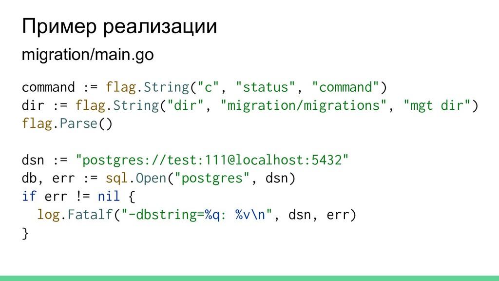 migration/main.go Пример реализации command := ...