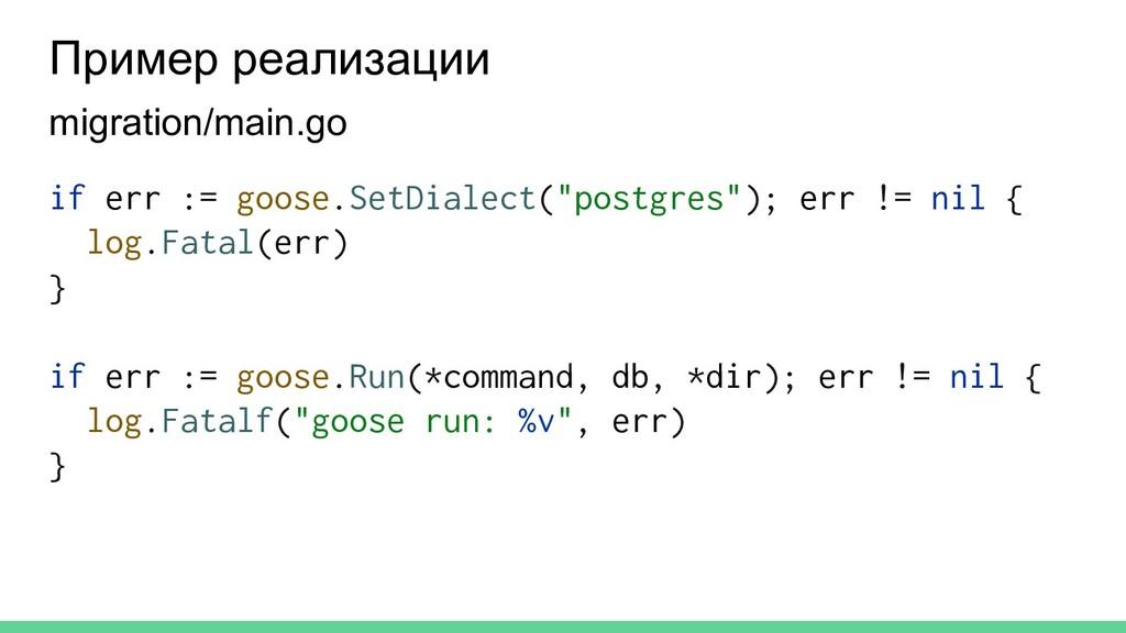 migration/main.go Пример реализации if err := g...