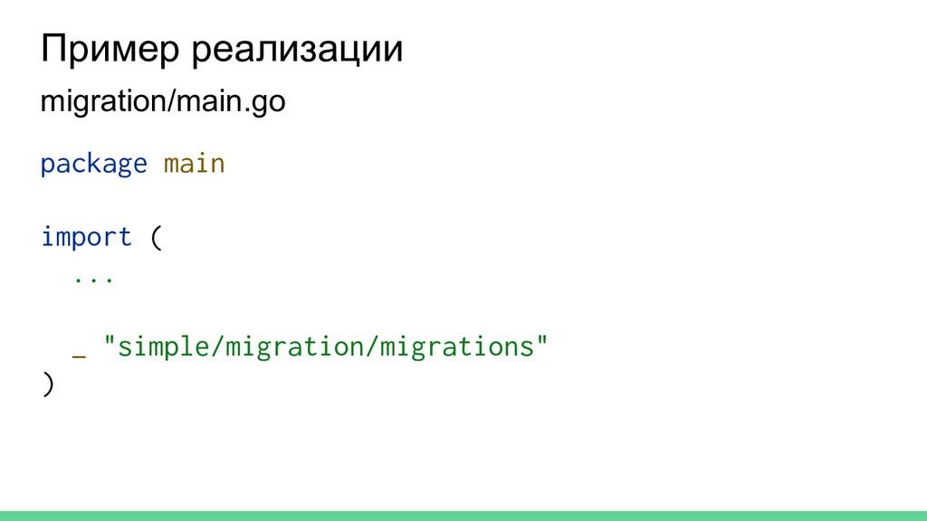 migration/main.go Пример реализации package mai...