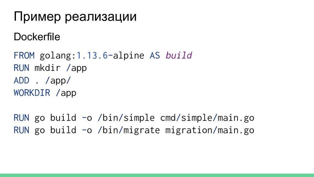 Dockerfile Пример реализации FROM golang:1.13.6...